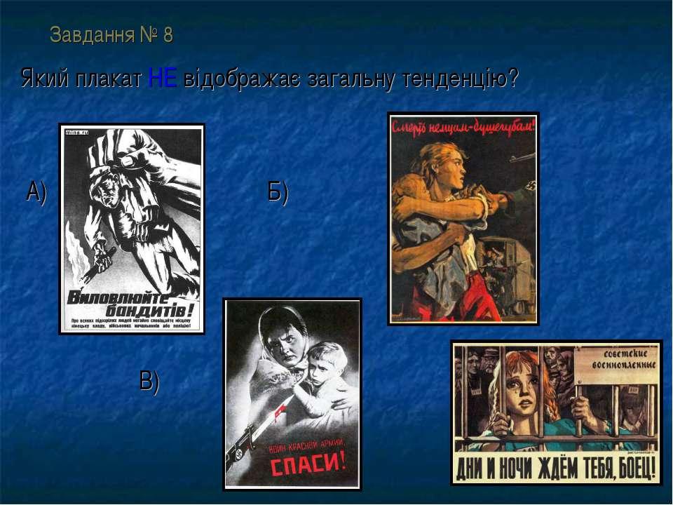 Завдання № 8 Який плакат НЕ відображає загальну тенденцію? А) Б) В) Г)