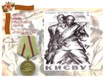 1961 ГОД- КИЕВУ ПРИСВОЕНО ЗВАНИЕ «ГОРОД-ГЕРОЙ»