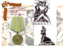 8 МАЯ 1965 ГОДА ОДЕССЕ ПРИСВОЕНО ЗВАНИЕ ГОРОДА-ГЕРОЯ.