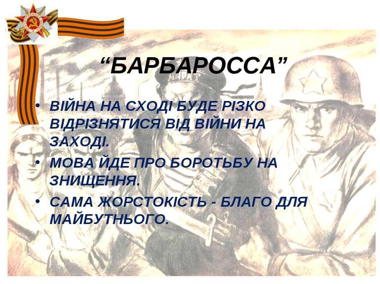 """""""БАРБАРОССА"""" ВІЙНА НА СХОДІ БУДЕ РІЗКО ВІДРІЗНЯТИСЯ ВІД ВІЙНИ НА ЗАХОДІ. МОВА..."""