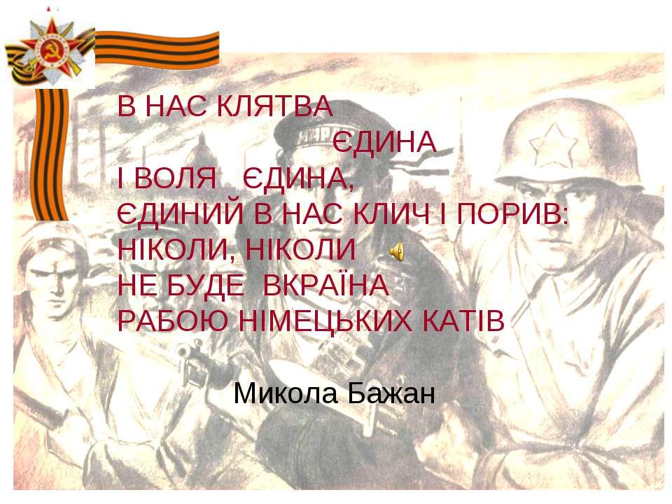 В НАС КЛЯТВА ЄДИНА І ВОЛЯ ЄДИНА, ЄДИНИЙ В НАС КЛИЧ І ПОРИВ: НІКОЛИ, НІКОЛИ НЕ...