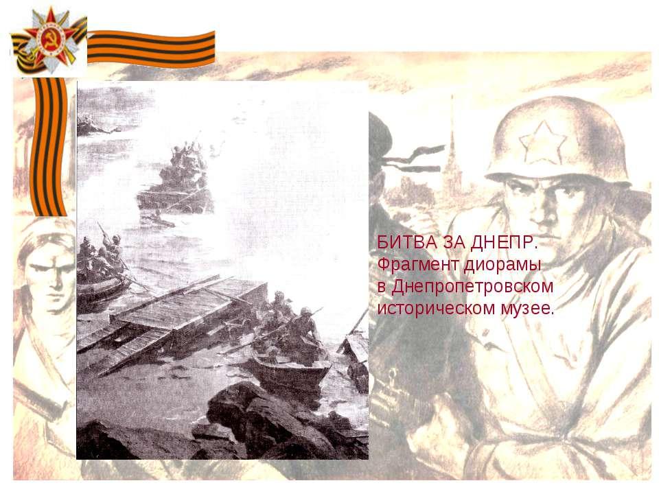 БИТВА ЗА ДНЕПР. Фрагмент диорамы в Днепропетровском историческом музее.