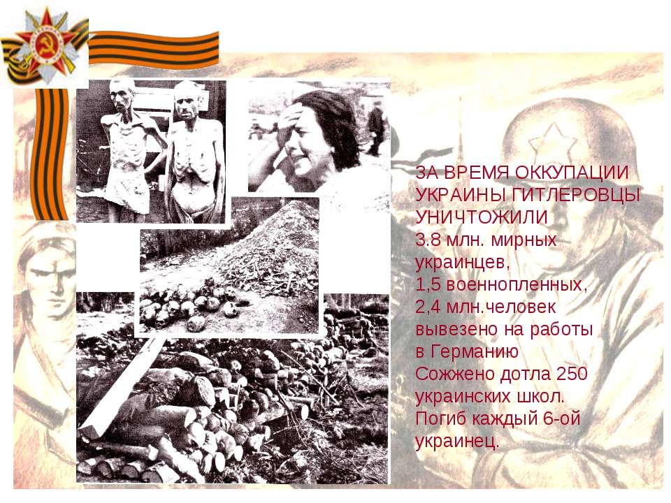 ЗА ВРЕМЯ ОККУПАЦИИ УКРАИНЫ ГИТЛЕРОВЦЫ УНИЧТОЖИЛИ 3.8 млн. мирных украинцев, 1...