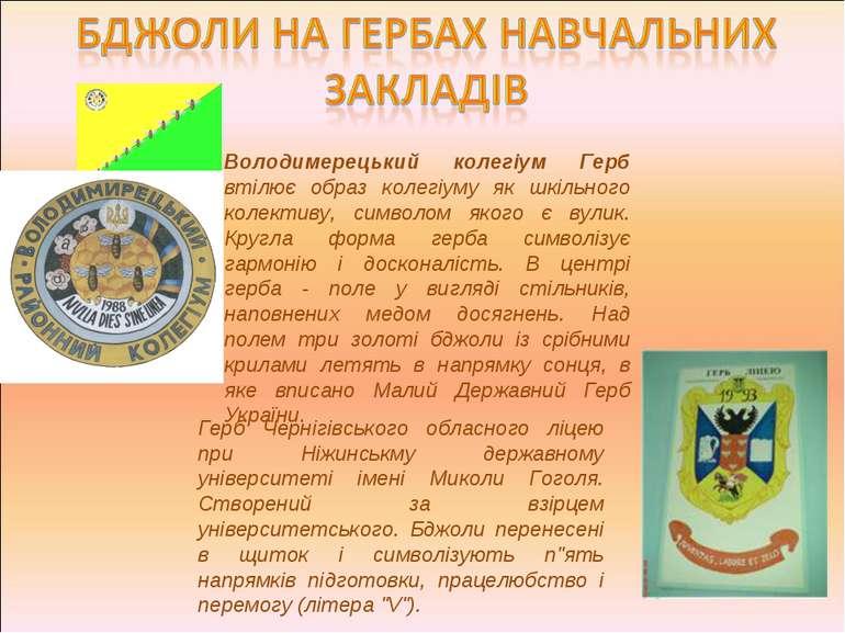 Володимерецький колегіум Герб втілює образ колегіуму як шкільного колективу, ...