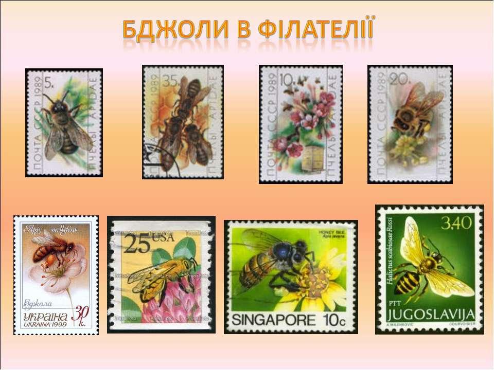бджоли в філателії