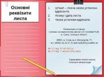Основні реквізити листа Штамп – повна назва установи-адресанта. Номер і дата ...