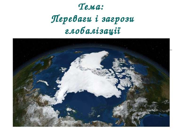 Тема: Переваги і загрози глобалізації