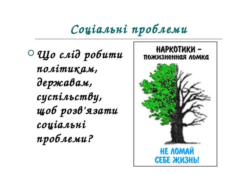 Соціальні проблеми Що слід робити політикам, державам, суспільству, щоб розв'...