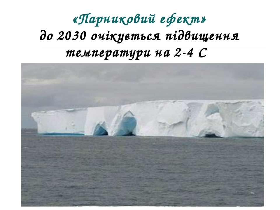 «Парниковий ефект» до 2030 очікується підвищення температури на 2-4 С
