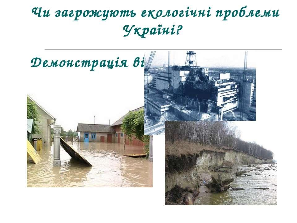 Чи загрожують екологічні проблеми Україні? Демонстрація відеороліку