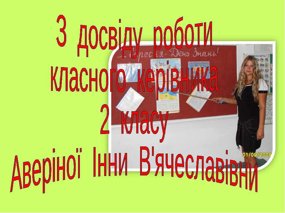З досвіду роботи класного керівника 2 класу Аверіної Інни В'ячеславівни