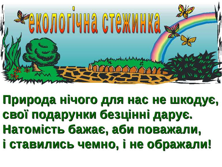 Природа нічого для нас не шкодує, свої подарунки безцінні дарує. Натомість ба...