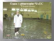 Один з реакторів ЧАЕС