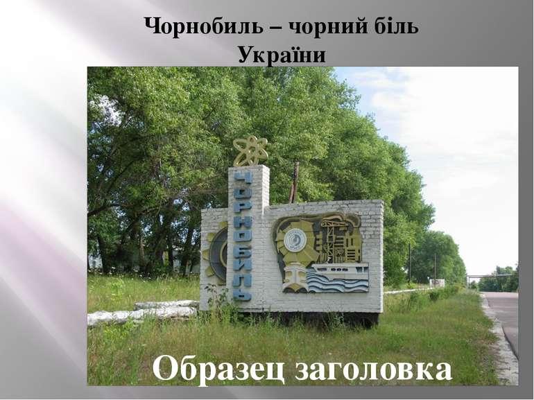Чорнобиль – чорний біль України