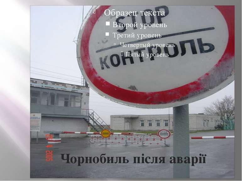 Чорнобиль після аварії