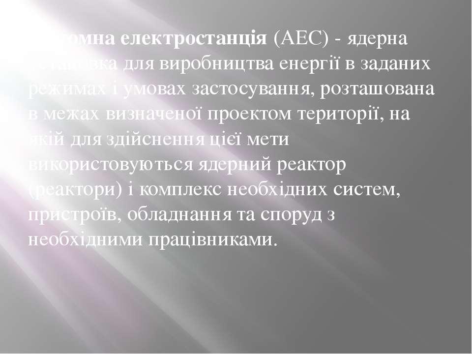 * Атомна електростанція (АЕС) - ядерна установка для виробництва енергії в за...