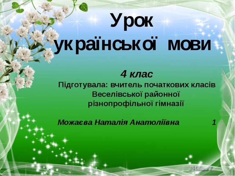 Урок української мови 4 клас Підготувала: вчитель початкових класів Веселівсь...