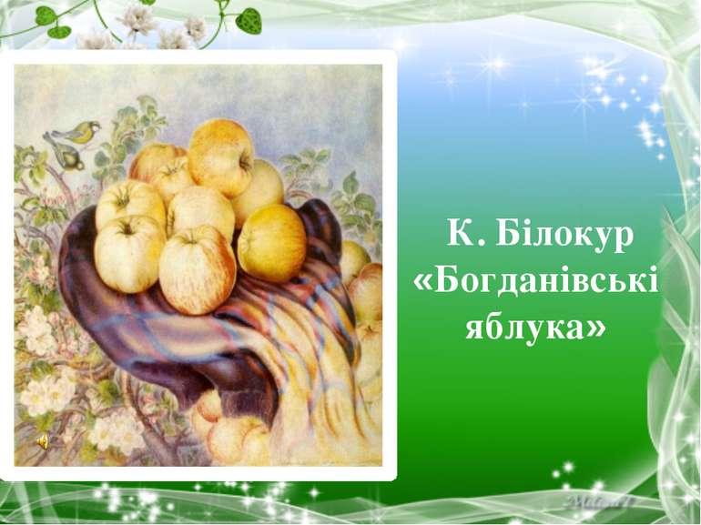 К. Білокур «Богданівські яблука»