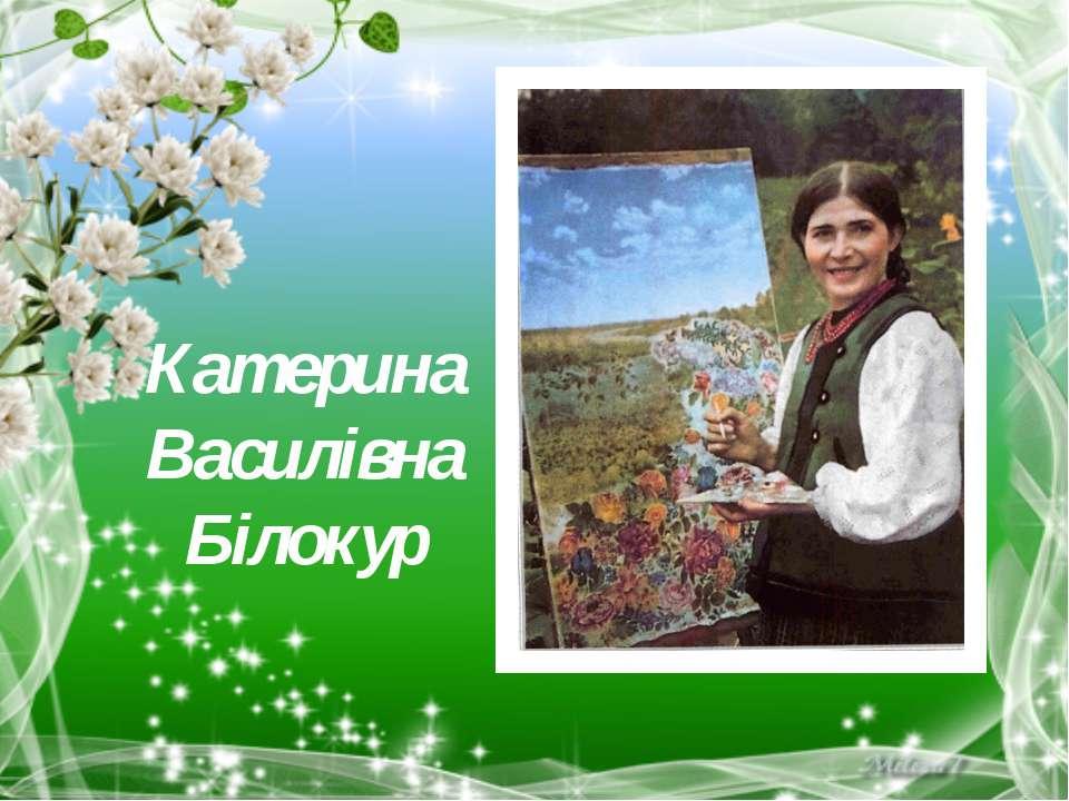 Катерина Василівна Білокур