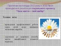 Протягом листопада 2011року в ЗОШ №16 проводилася реалізація соціального прое...