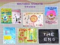 ВИСТАВКА ПЛАКАТІВ 5-8 класи
