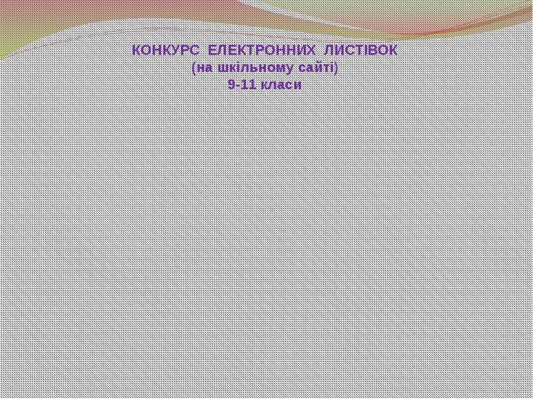 КОНКУРС ЕЛЕКТРОННИХ ЛИСТІВОК (на шкільному сайті) 9-11 класи