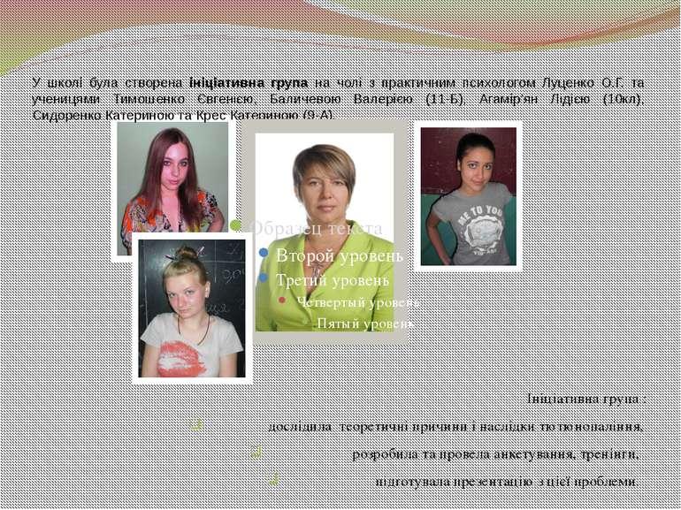 У школі була створена ініціативна група на чолі з практичним психологом Луцен...