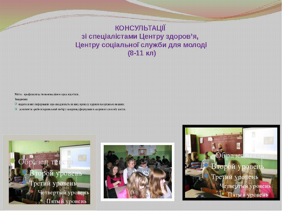КОНСУЛЬТАЦІЇ зі спеціалістами Центру здоров'я, Центру соціальної служби для м...