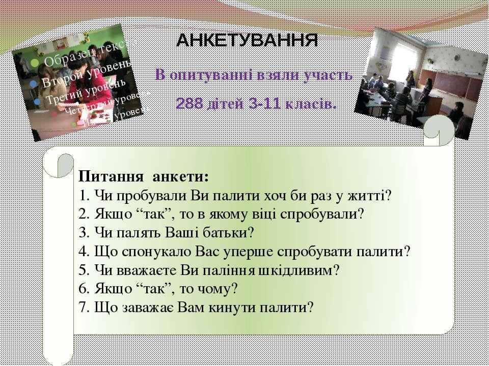АНКЕТУВАННЯ В опитуванні взяли участь 288 дітей 3-11 класів. Питання анкети: ...