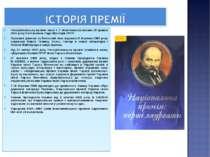 Республіканську премію імені Т.Г.Шевченка засновано 20 травня 1961 року Пос...