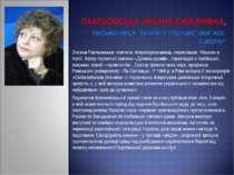 Оксана Пахльовська -поетеса, літературознавець, перекладач. Мешкає в Італії. ...