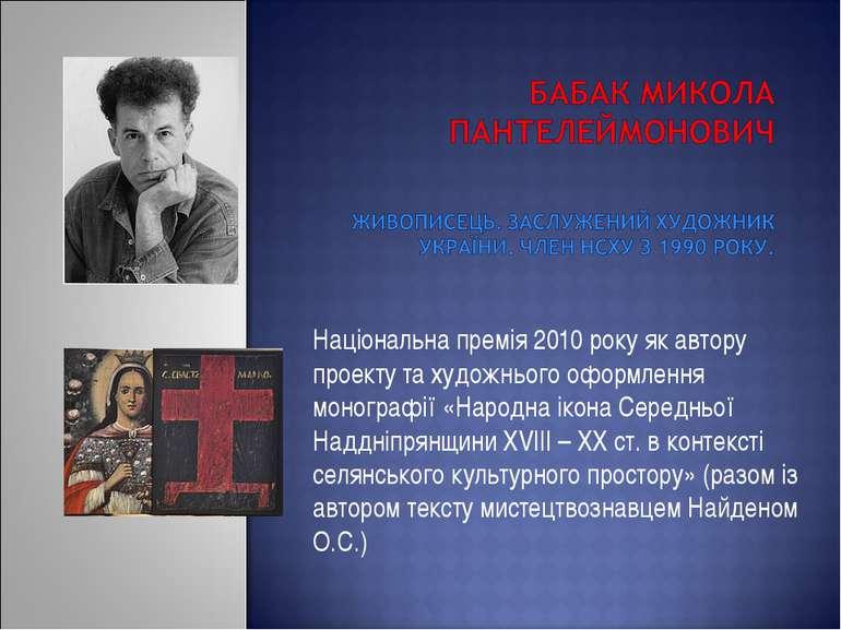 Національна премія 2010 року як автору проекту та художнього оформлення моног...