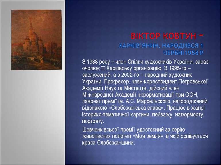 З 1988 року – член Спілки художників України, зараз очолює її Харківську орга...