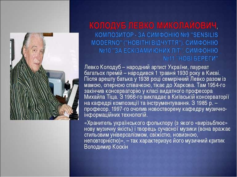 Левко Колодуб – народний артист України, лауреат багатьох премій – народився ...