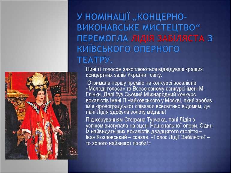 Нині її голосом захоплюються відвідувачі кращих концертних залів України і св...