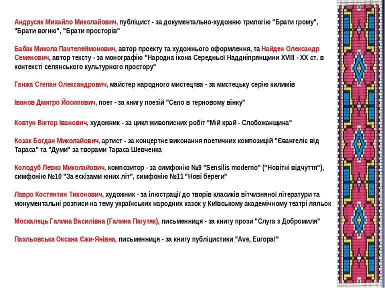 """Андрусяк Михайло Миколайович, публіцист - за документально-художню трилогію """"..."""