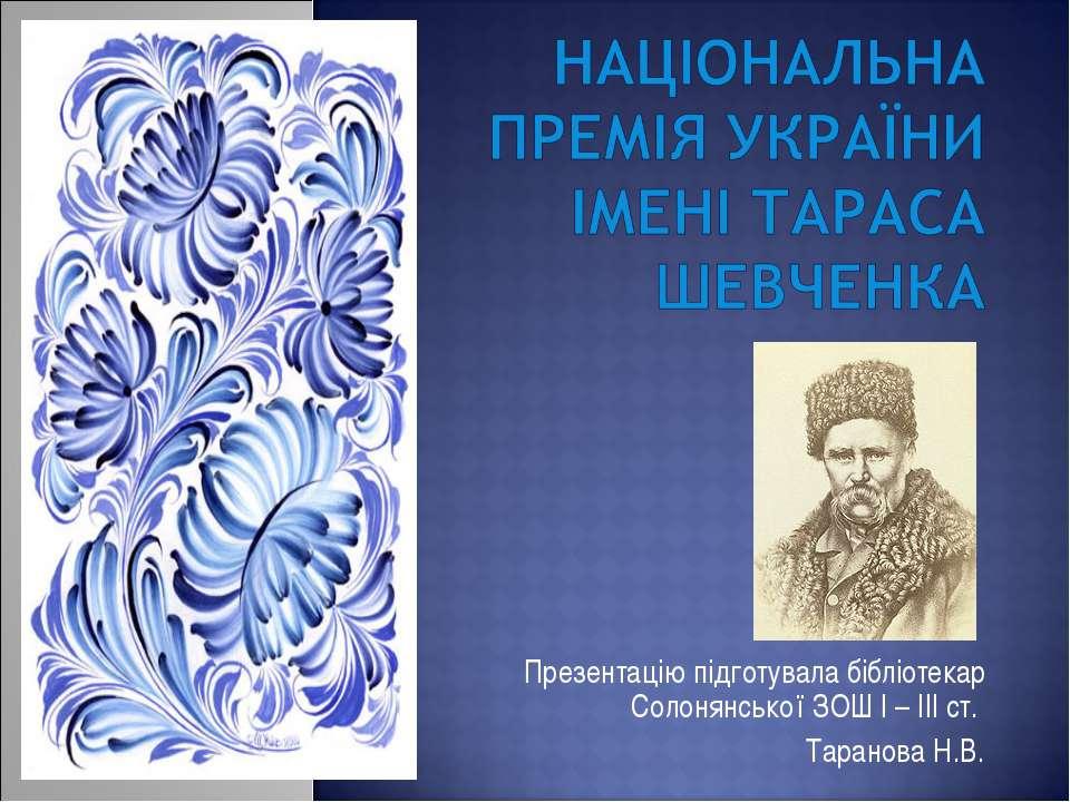 Презентацію підготувала бібліотекар Солонянської ЗОШ І – ІІІ ст. Таранова Н.В.