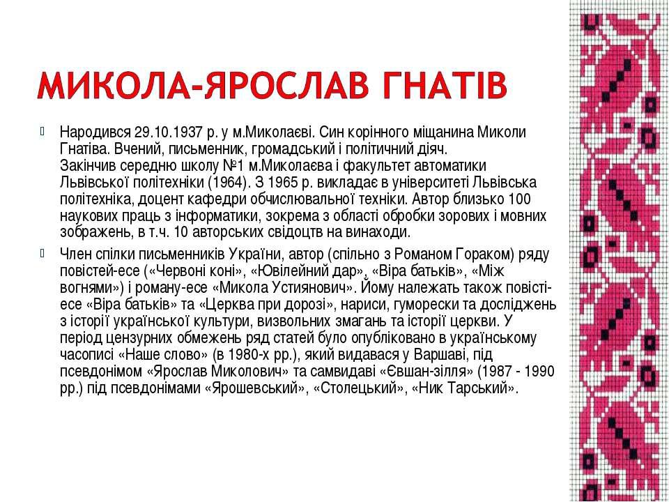 Народився 29.10.1937 р. у м.Миколаєві. Син корінного міщанина Миколи Гнатіва....