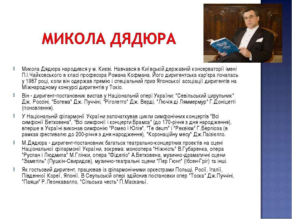 Микола Дядюра народився у м. Києві. Навчався в Київській державній консервато...