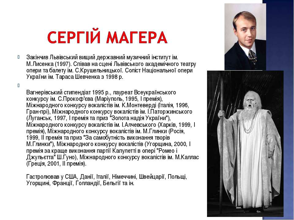 Закінчив Львівський вищий державний музичний інститут ім. М.Лисенка (1997). С...