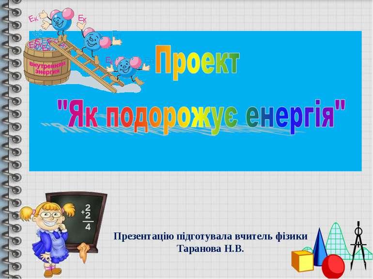 Презентацію підготувала вчитель фізики Таранова Н.В.