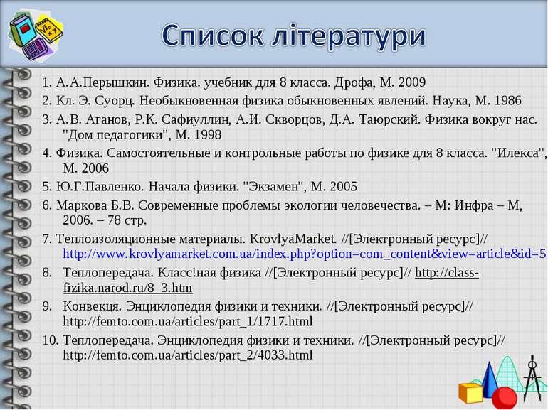 1. А.А.Перышкин. Физика. учебник для 8 класса. Дрофа, М. 2009 2. Кл. Э. Суорц...
