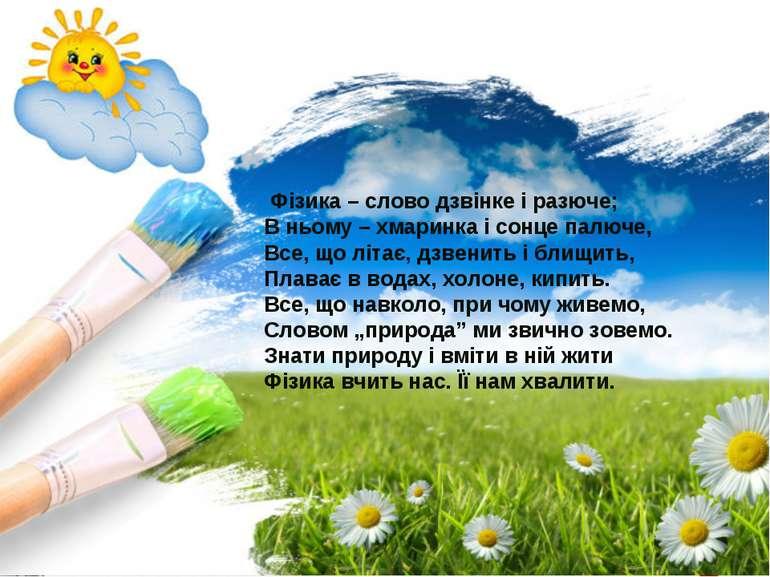 Фізика – слово дзвінке і разюче; В ньому – хмаринка і сонце палюче, Все, що л...
