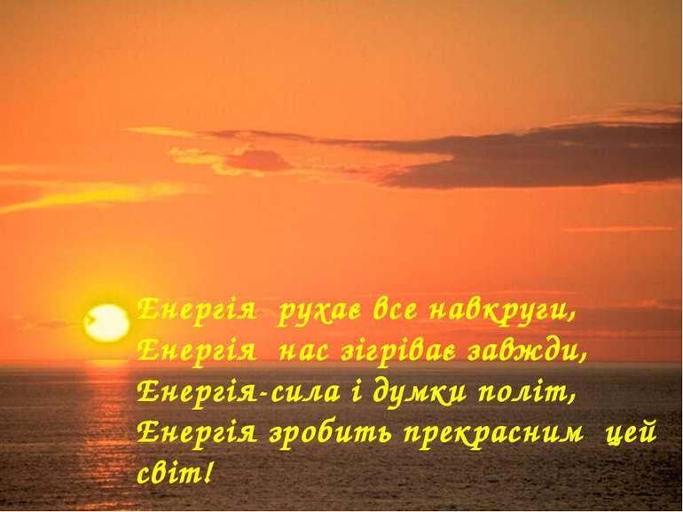 Енергія рухає все навкруги, Енергія нас зігріває завжди, Енергія-сила і думки...