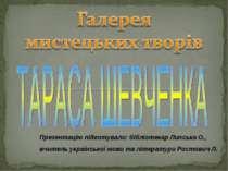 Презентацію підготували: бібліотекар Липська О., вчитель української мови та ...