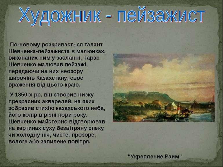"""Укрепление Раим"" По-новому розкривається талант Шевченка-пейзажиста в малюнк..."