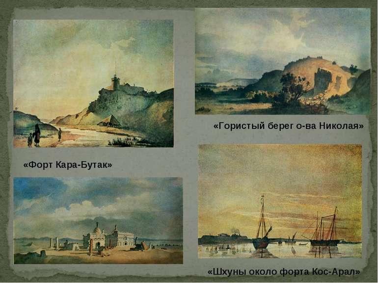 «Форт Кара-Бутак» «Гористый берег о-ва Николая» «Шхуны около форта Кос-Арал»