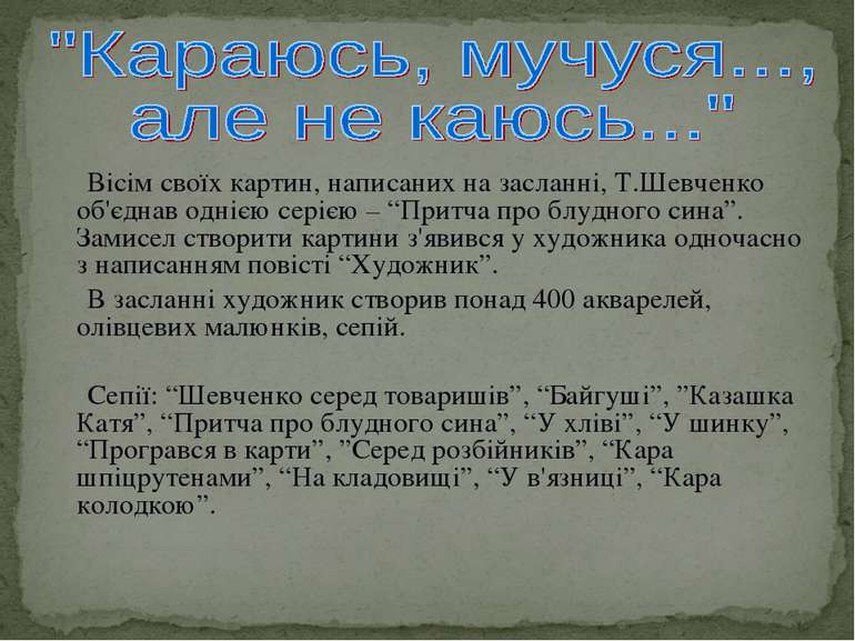 Вісім своїх картин, написаних на засланні, Т.Шевченко об'єднав однією серією ...