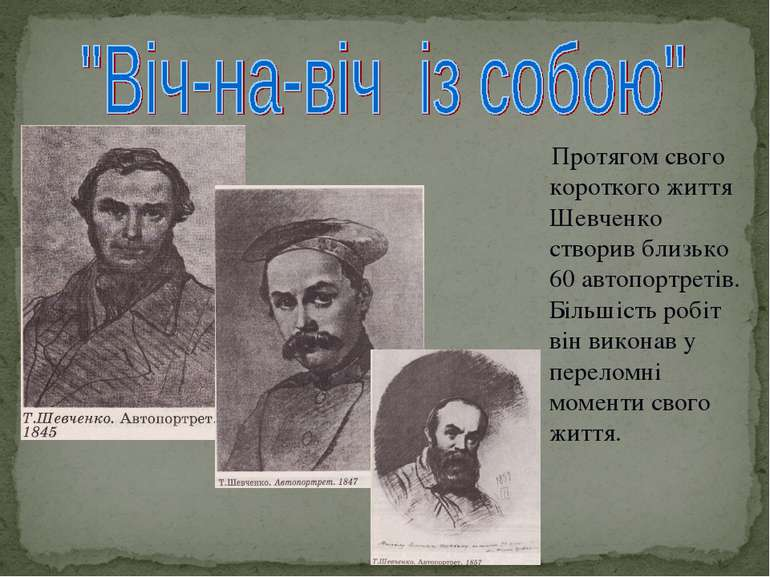Протягом свого короткого життя Шевченко створив близько 60 автопортретів. Біл...