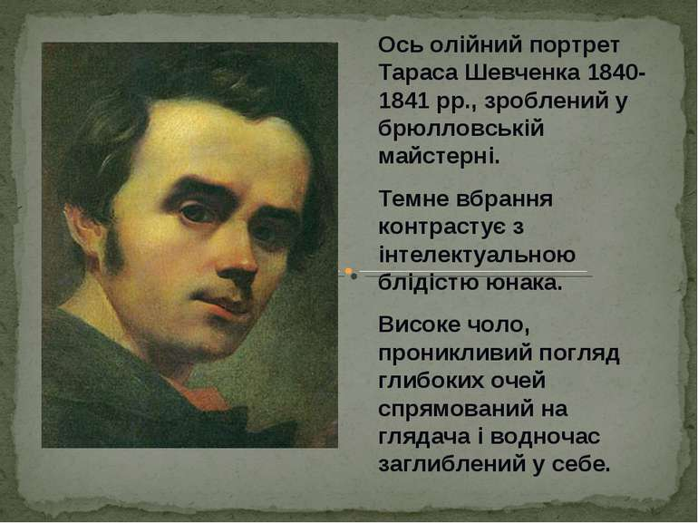 Ось олійний портрет Тараса Шевченка 1840-1841 рр., зроблений у брюлловській м...